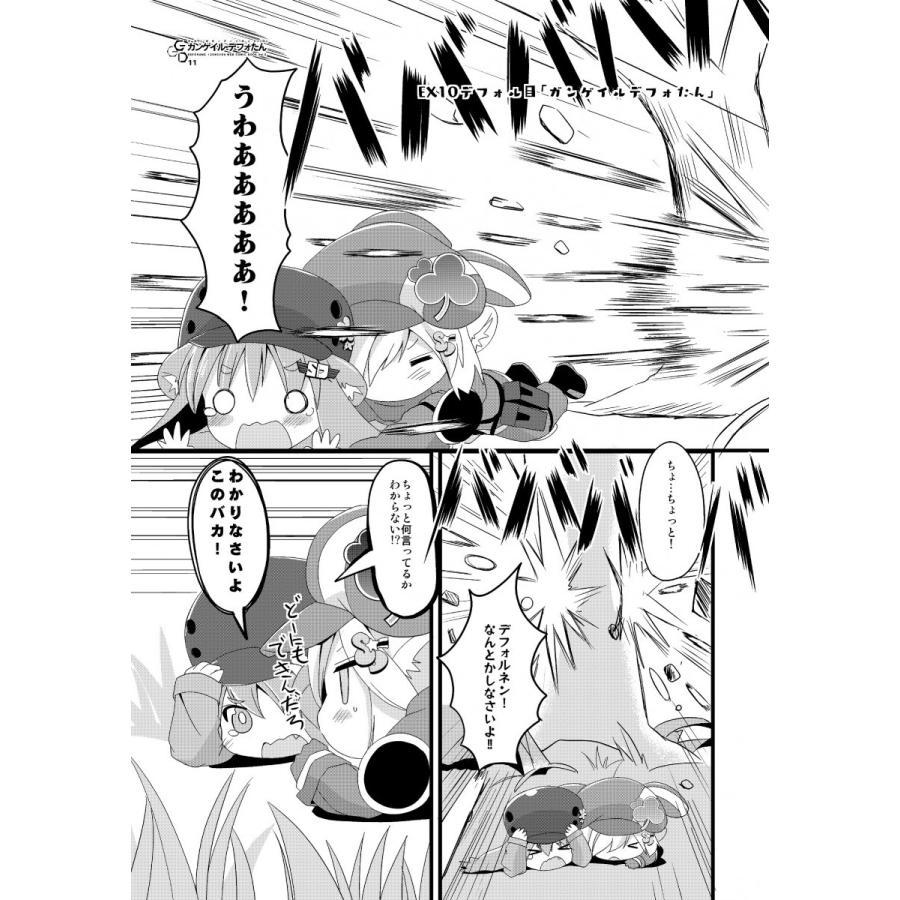 【デフォたん本第五弾】ガンゲイル・デフォたん|deform-shop|02