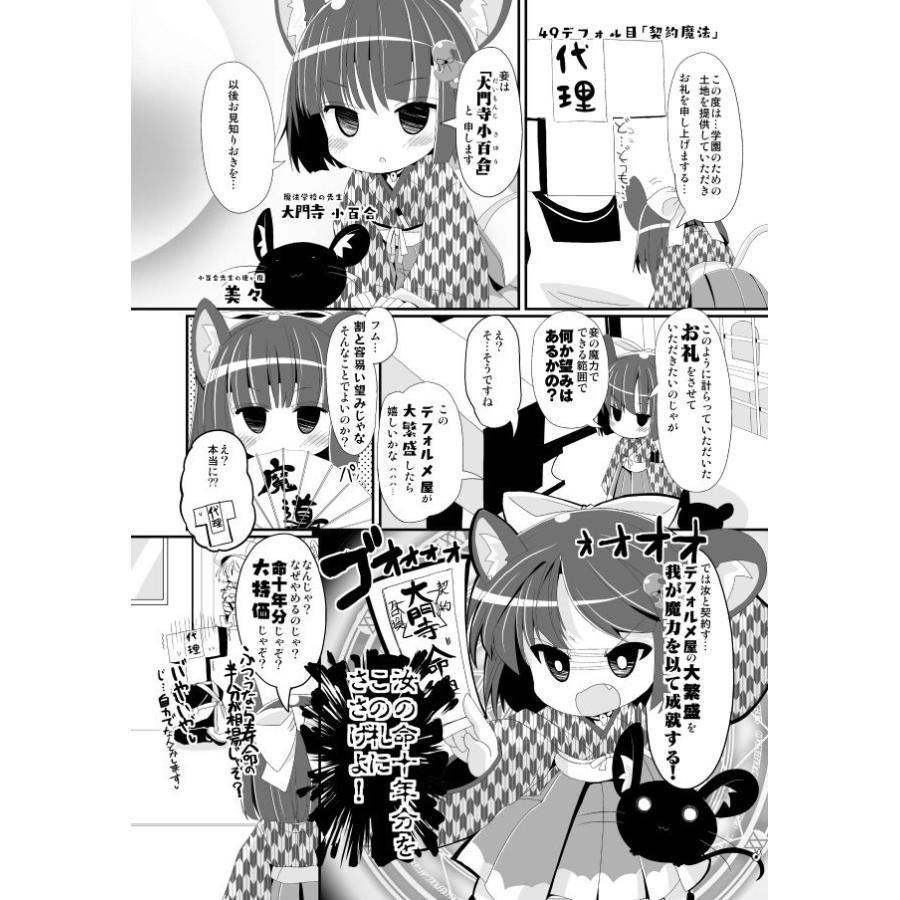 【デフォたん本第五弾】ガンゲイル・デフォたん|deform-shop|03