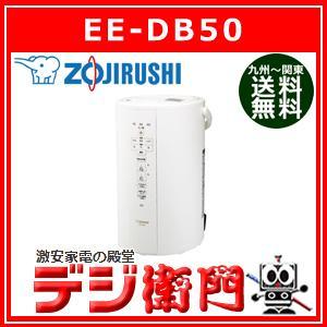 象印 スチーム式 加湿器 EE-DB50 /【送料区分Mサイズ】|dejiemon