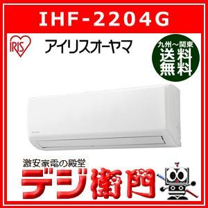 アイリスオーヤマ 6畳用 冷房能力2.2kW 冷暖房 エアコン IHF-2204G /【送料区分ACサイズ】|dejiemon