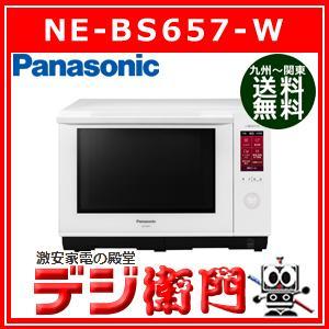 パナソニック 庫内容量26L オーブンレンジ 3つ星 ビストロ NE-BS657-W [ホワイト] /【Mサイズ】|dejiemon