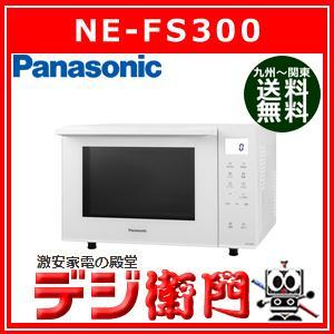 パナソニック 庫内容量23L オーブンレンジ NE-FS300 /【送料区分Mサイズ】 dejiemon