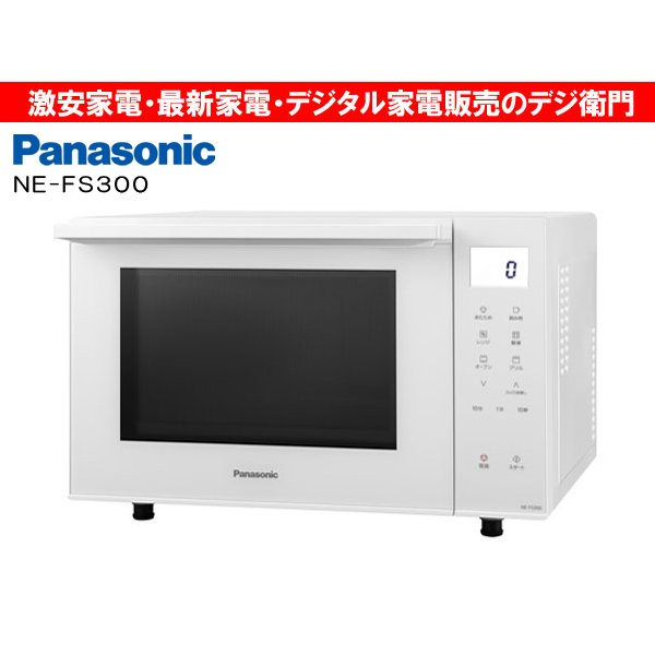パナソニック 庫内容量23L オーブンレンジ NE-FS300 /【送料区分Mサイズ】 dejiemon 02
