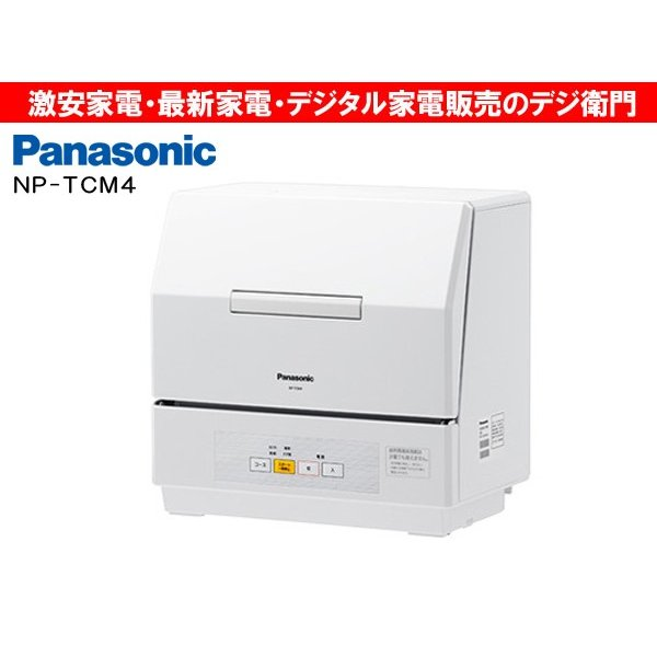 パナソニック 食器洗い機 プチ食洗 NP-TCM4 /【Mサイズ】|dejiemon|02