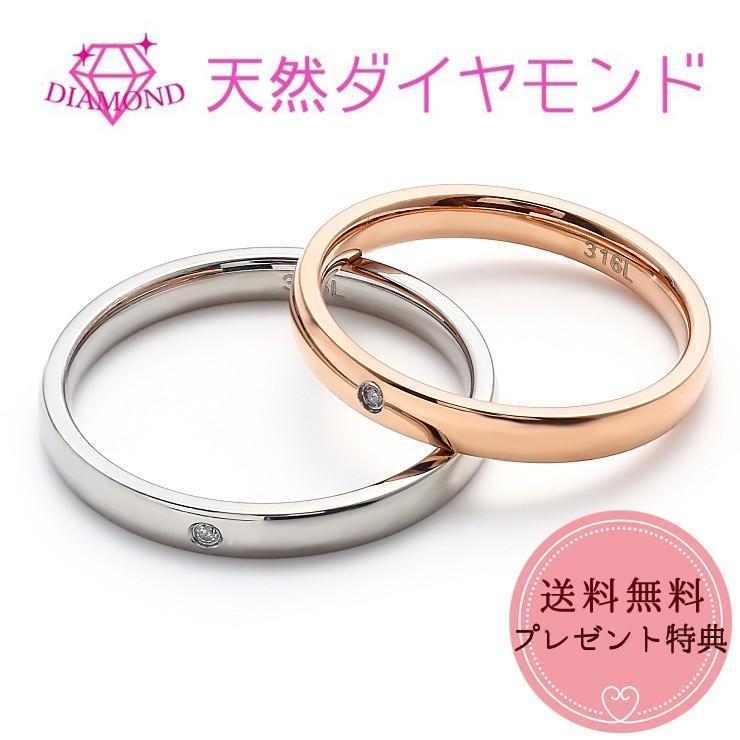 ペアリング 2本セット ステンレス 指輪 メンズ レディース 天然ダイヤモンド シルバー ピンクゴールド delacruz