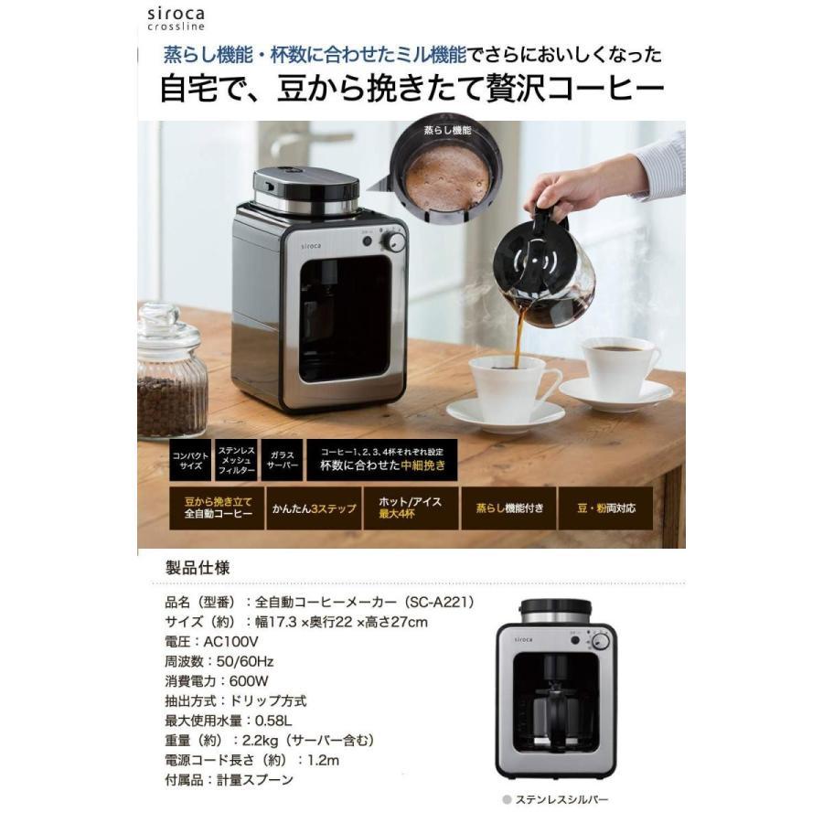 siroca 全自動コーヒーメーカー SC-A221 ステンレスシルバー 新ブレード搭載 [ガラスサーバー/静音/粒度均一/ミル内蔵4段階/豆・粉両対応/蒸らし]|delantero|02