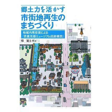 郷土力を活かす市街地再生のまちづくり―地域内再投資による「芭蕉元禄ミュージアム回廊構想」 [単行本]|delica-netclub