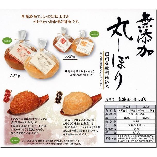 無添加丸しぼり 赤みそ1.5kg delistasuehiro 02