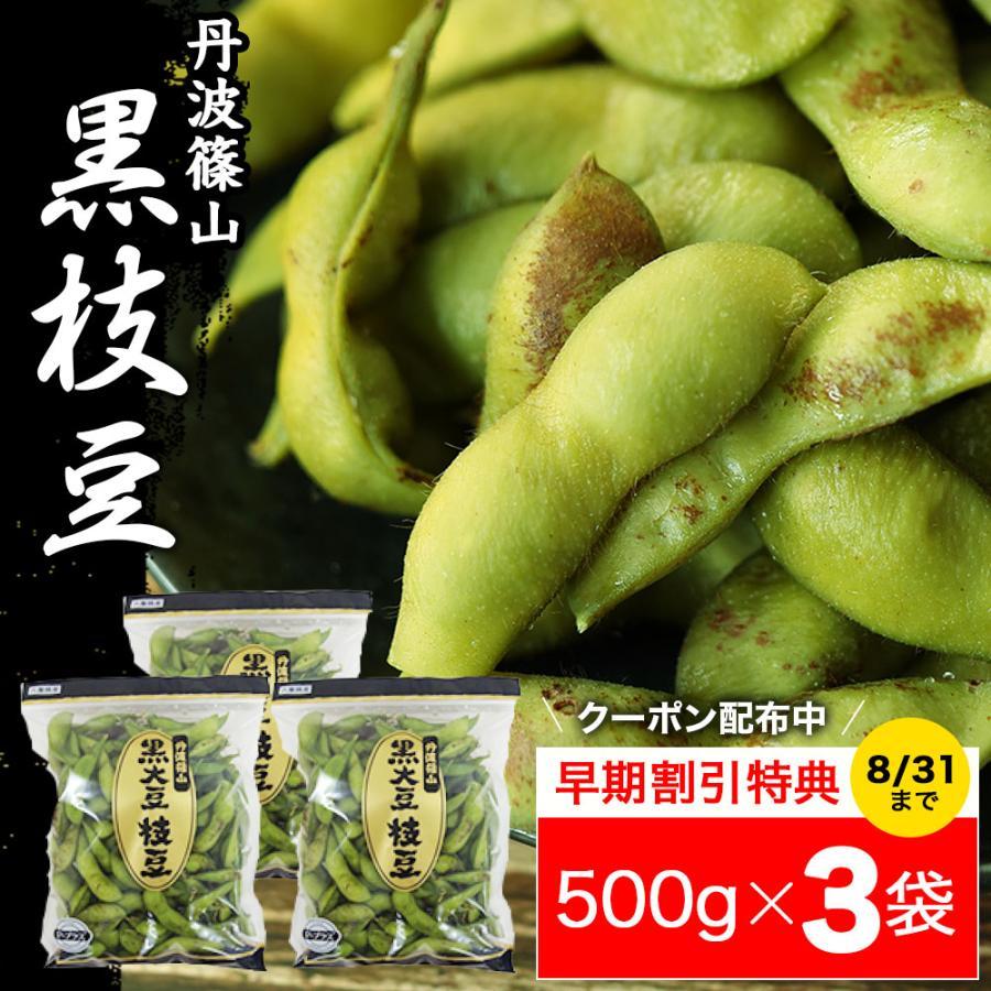 丹波篠山 黒枝豆 さやのみ(500g×3袋)