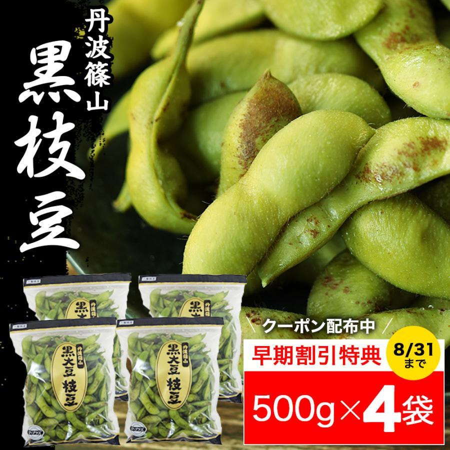 丹波篠山 黒枝豆 さやのみ(500g×4袋)