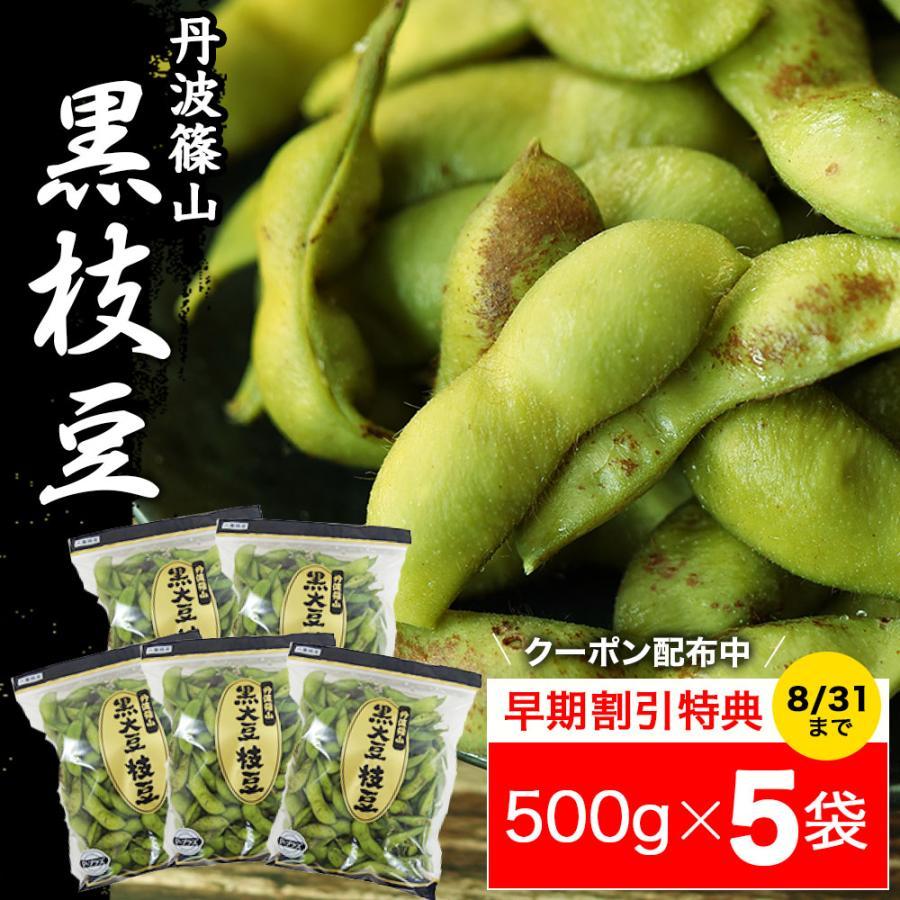 丹波篠山 黒枝豆 さやのみ(500g×5袋)