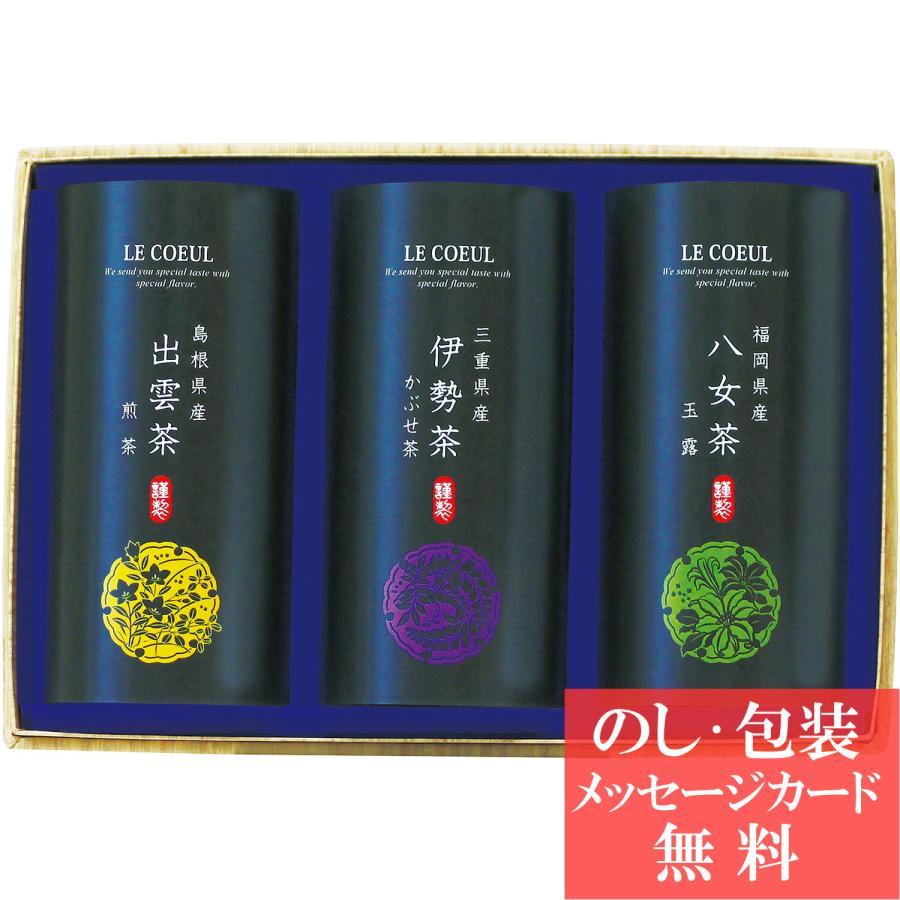 お中元 LE COEUL ティーギフト LC-AG ( 日本茶 詰合せ ギフト セット )__tri-S158-053