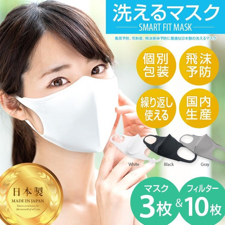 マスク 製 洗える 日本 「日本製マスク」おすすめ7選【2020年最新版】あの大手メーカー製の使い捨てタイプやおしゃれな布マスクも