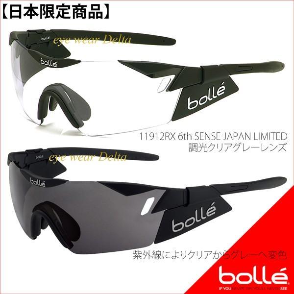 bolle ボレー サングラス 日本限定商品 6th SENSE 調光クリアグレーレンズ 11912RX ロードバイク ツールドフランス