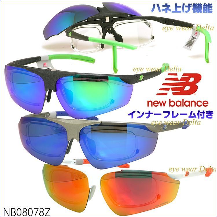 new balance ニューバランス ハネ上げ式 スポーツサングラス インナーフレーム付 NB08078Z