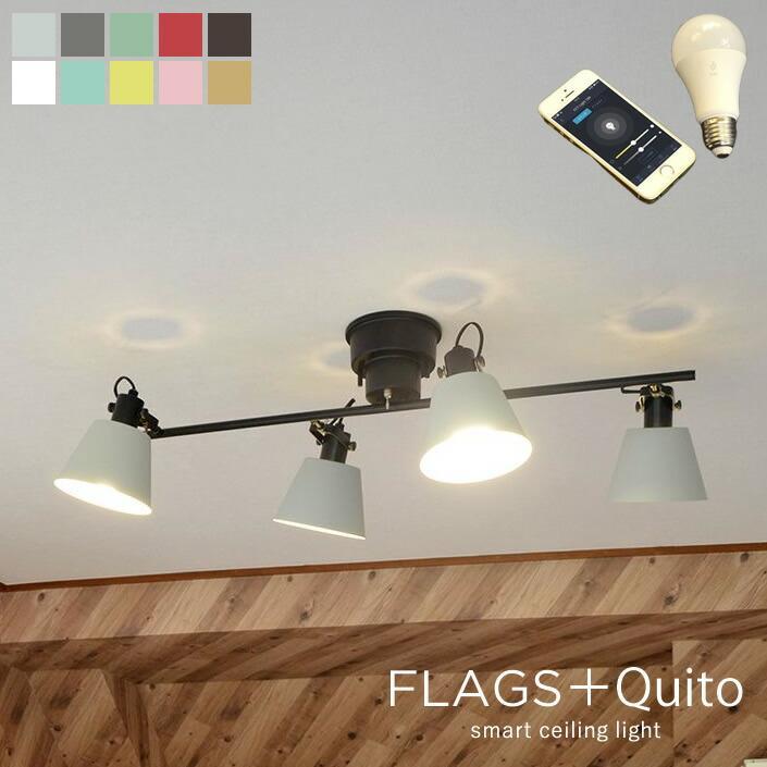 FLAGS +Quito フラッグス 4灯シーリングライト リモコンいらずの次世代照明器具『スマート照明』セット LED電球 調色 フラッグス フラッグス フラッグス プラスクイット 3cc