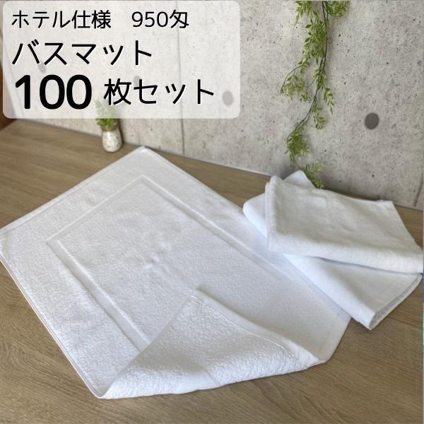 バスマット 足拭きマット 100枚 セット 950匁 白  まとめ買い 送料無料 ホテル仕様 業務用
