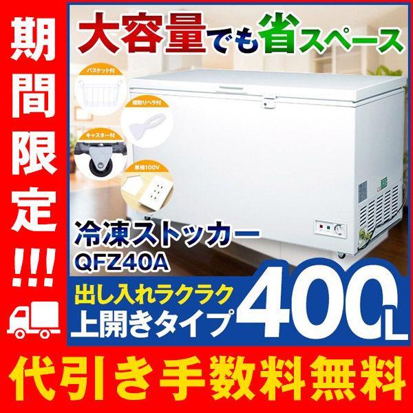 冷凍ストッカー 冷凍庫 400L フリーザー 上開き 大型 保存  -20℃以下 温度調整 キャスター 急冷 単相100V 家庭用 業務用 PlusQ QFZ40A