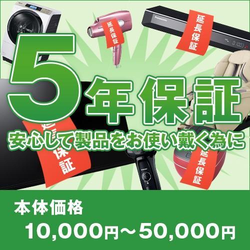 格安 5年間延長保証 入荷予定 本体価格10 000円〜50 商品と同時のご購入でお願い致します ※こちらは単品でのご購入は出来ません 000円