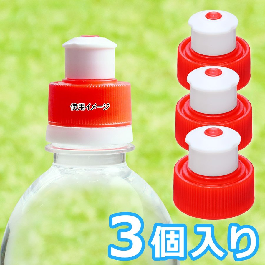 TNI ペットボトル用キャップ(レッド) 3個入り|denden