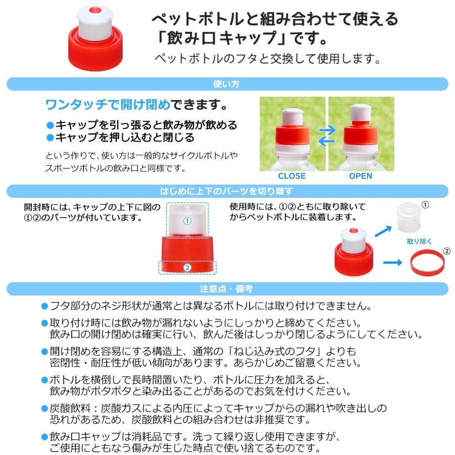 TNI ペットボトル用キャップ(レッド) 3個入り|denden|02