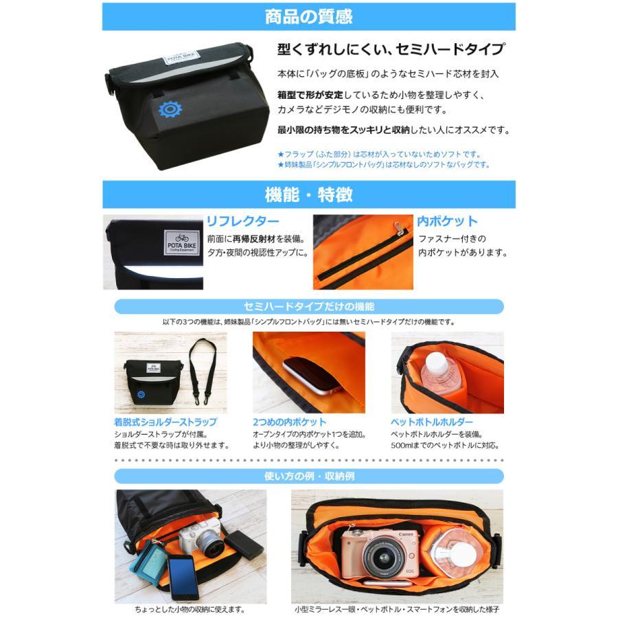 POTA BIKE(ポタバイク) セミハードフロントバッグ for ミニベロ denden 04