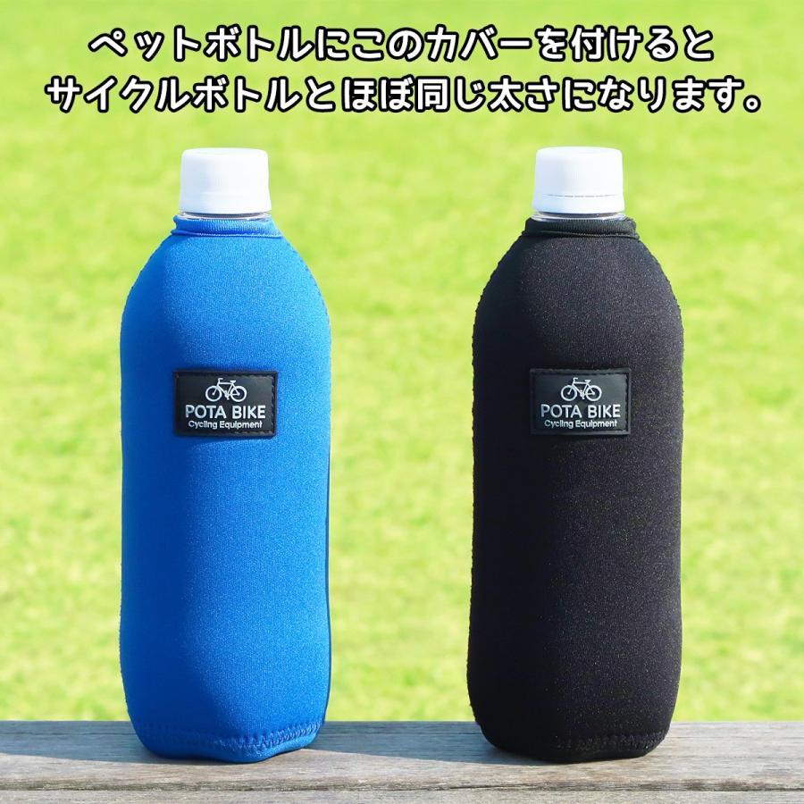POTA BIKE(ポタバイク) ペットボトルカバー 500mlボトル専用 TNI飲み口キャップ3個付き|denden|02