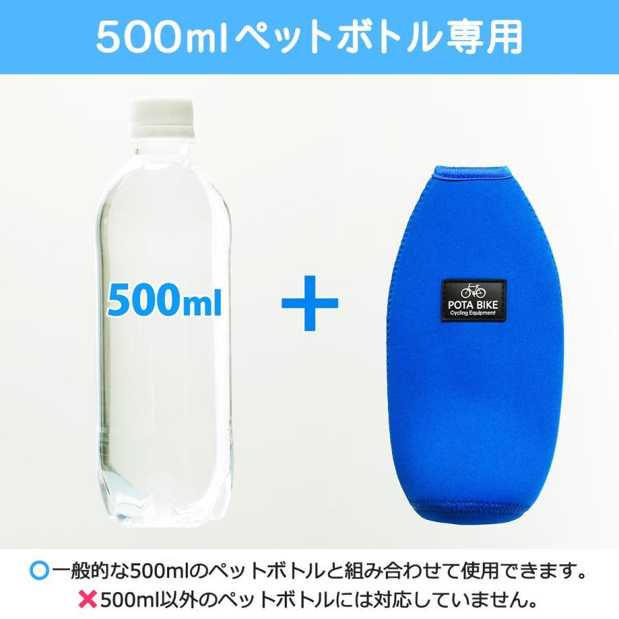 POTA BIKE(ポタバイク) ペットボトルカバー 500mlボトル専用 TNI飲み口キャップ3個付き|denden|07