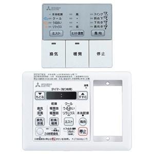 三菱 コントロールスイッチセット バス乾燥・暖房・換気システム専用 ミスト機能付タイプ 照明タイプ P-273SWMS2-T