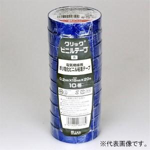 因幡電工 ケース販売 200巻セット ポリ塩化ビニル粘着テープ クリック 電気絶縁用 19mm×20m 青 クリックVT19×20アオ_set