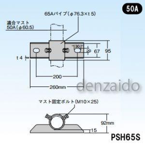 独特な 受注生産品 PSH65S マスプロ 側面付けマスト取付金具 適合マスト:60.5mmのマスト用(50A) ステンレス製 ステンレス製 マスプロ PSH65S, 東京下町の畳屋&九州野菜直売所@:5d7fee3c --- lighthousesounds.com