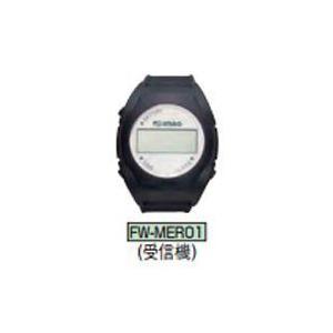 FW-MER01 メッセージウォッチ(受信機) イマオコーポレーション