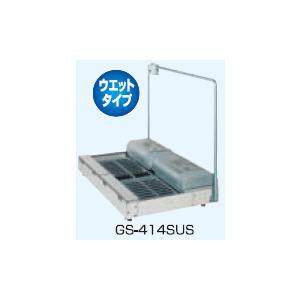 有光工業 GS-414SUS 自動水中靴底洗浄機 オートマット ウエットタイプ 受注生産