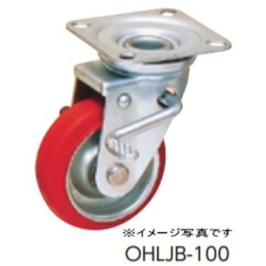 オーエッチ工業 OHLJB-250 プレスキャスター 中荷重用