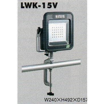 ハタヤ 充電式LEDケイ・ライト 屋外用 LWK-15V (北海道・沖縄・離島のみ送料必要)