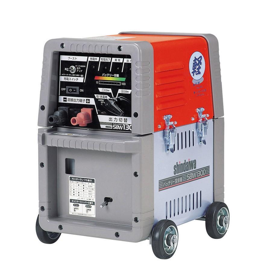 新ダイワ バッテリー溶接機 SBW130D 個人宅不可 代引不可 (北海道・沖縄・離島は、別途運賃お見積り必要)