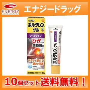 【第2類医薬品】ボルタレンEX ゲル25g 10個セット【ノバルティスファーマ】塗布剤