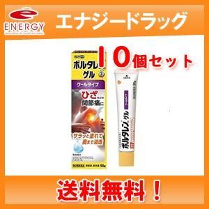 【第2類医薬品】ボルタレンEX ゲル50g 【ノバルティスファーマ】塗布剤 10個セット