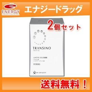 あすつく·送料無料·2個セット  トランシーノII 240錠×2個  第一三共ヘルスケア 肝斑(しみ)改善薬 トランシーノ2 第1類医薬品
