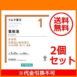 葛根湯(かっこんとう)エキス顆粒 48包  【散剤】【2個セット】第2類医薬品 ツムラの漢方 【1】