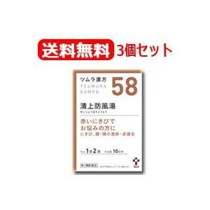 【第2類医薬品】【送料無料!3個セット!】ツムラの漢方【58】清上防風湯(せいじょうぼうふうとう)エキス顆粒 48包 【散剤】×3個セット