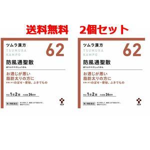 【第2類医薬品】【送料無料!2個セット】ツムラの漢方 【62】防風通聖散(ぼうふうつうしょうさん) エキス顆粒 48包 【散剤】×2個セット