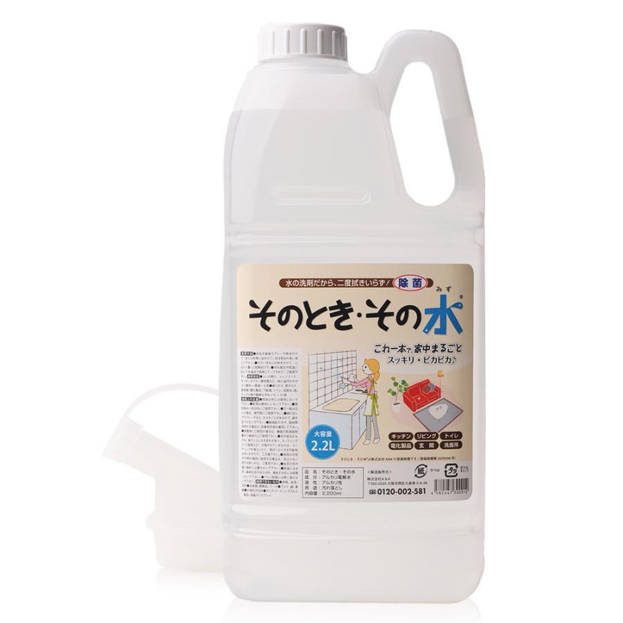 アルカリ電解水「そのとき・その水」2.2L|denkaisuishop