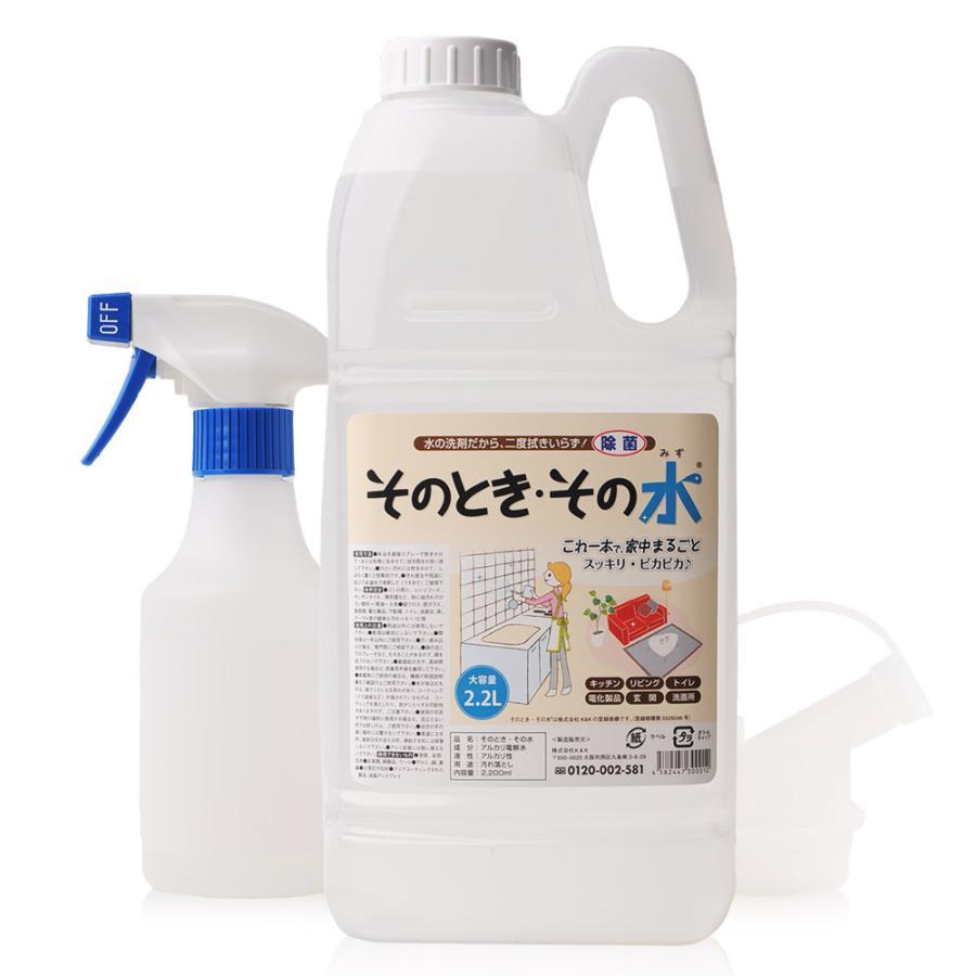 アルカリ電解水「そのとき・その水」2.2Lはじめてセット|denkaisuishop