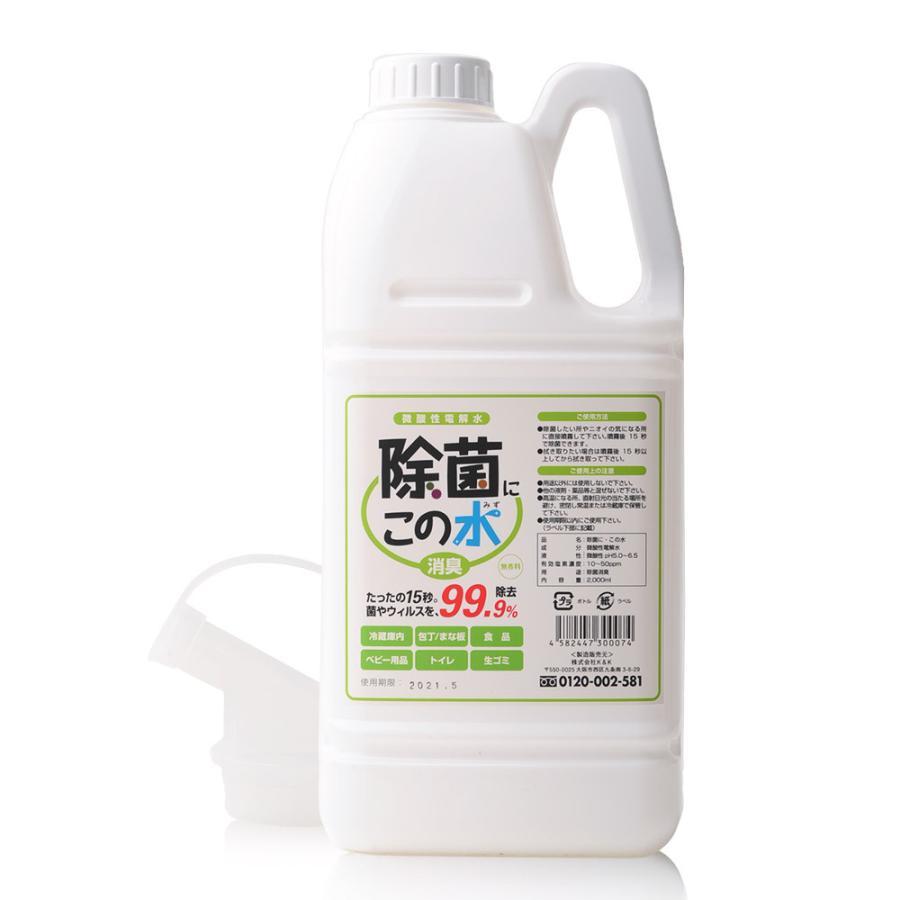 微酸性電解水「除菌に・この水」詰替用2L|denkaisuishop