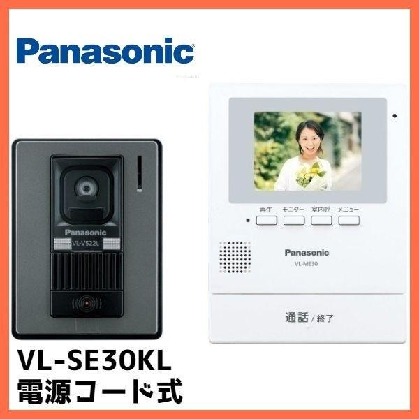 (在庫有り)VL−SE30KL テレビドアホン 録画機能 コードを外せば電源直結可 VL−SE30XL同等|denki-de-material