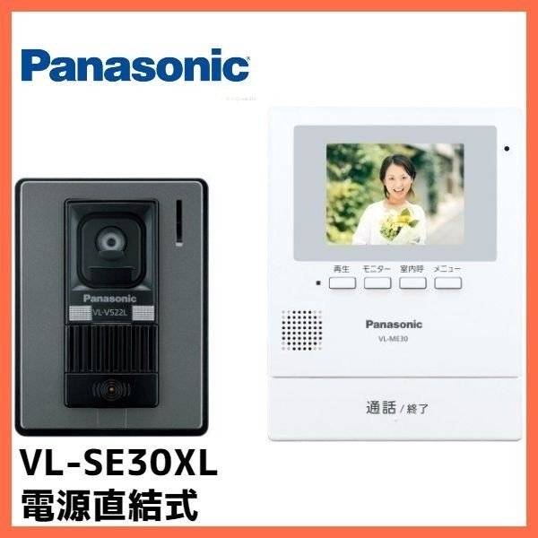 (在庫有り)VL−SE30XL テレビドアホン 録画機能  直結式|denki-de-material