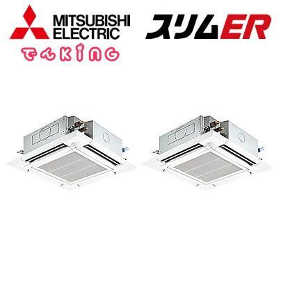 PLZX-ERMP80SEEV 三菱電機 業務用エアコン 4方向天井カセット形 同時ツインタイプ P80形3.0馬力 電源:単相200V ワイヤードリモコン