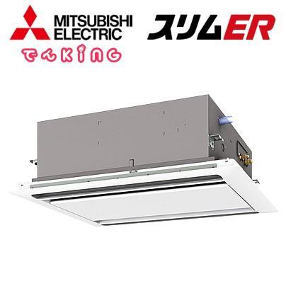 PLZ-ERMP63SLV 三菱電機 業務用エアコン 2方向天井カセット形 標準シングルタイプ P63形2.5馬力 電源:単相200V ワイヤードリモコン