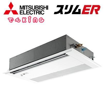 PMZ-ERMP40SFEV 三菱電機 業務用エアコン 1方向天井カセット形 標準シングルタイプ P40形1.5馬力 電源:単相200V ワイヤードリモコン